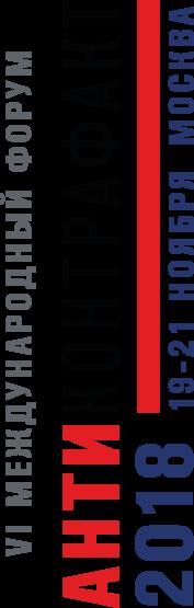 Международный форум «Антиконтрафакт»